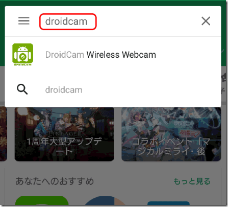 DroidCamをandroidで検索