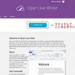 Windows Live Writerが「Open Live Writer」と変わりました!