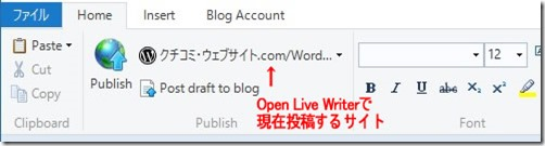 openlivewritersettei01